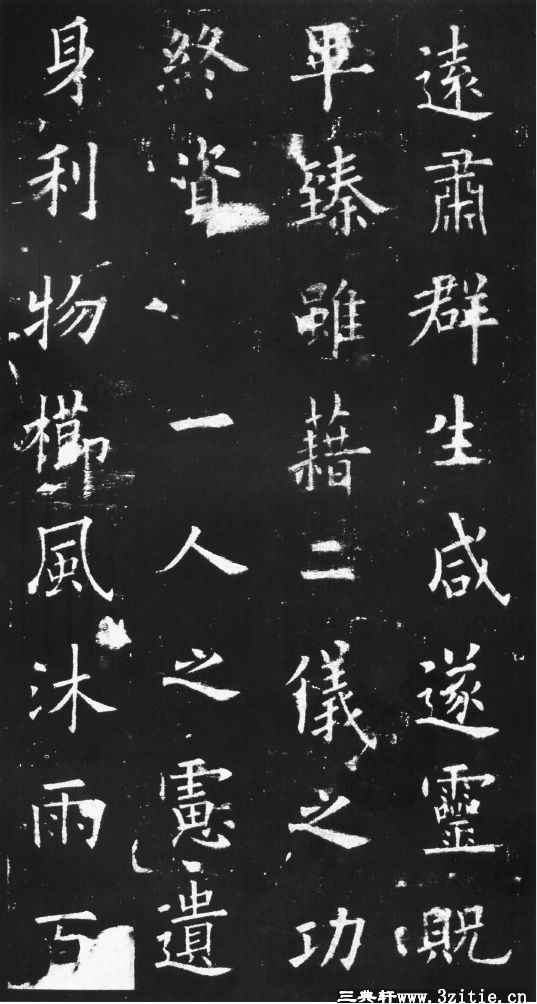 欧阳询书九成宫醴泉铭0010作品欣赏