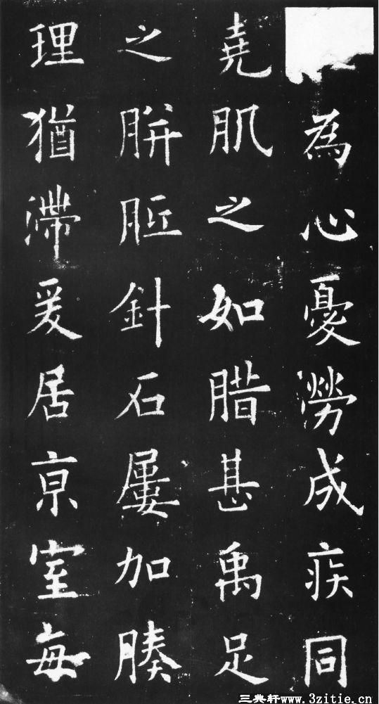 欧阳询书九成宫醴泉铭0011作品欣赏