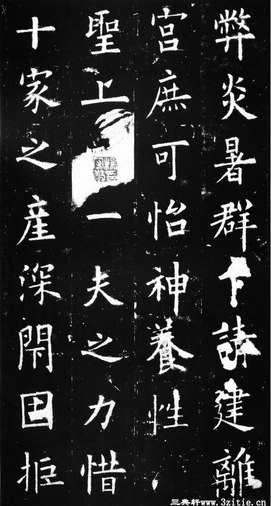 欧阳询书九成宫醴泉铭0012作品欣赏