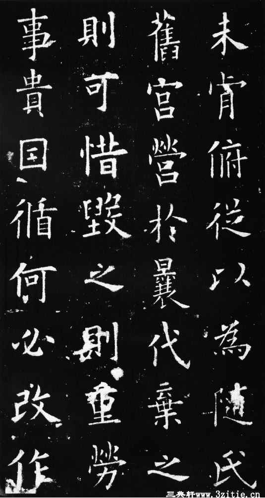 欧阳询书九成宫醴泉铭0013作品欣赏