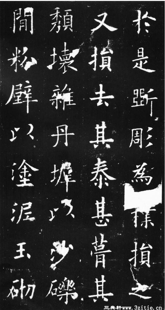 欧阳询书九成宫醴泉铭0014作品欣赏