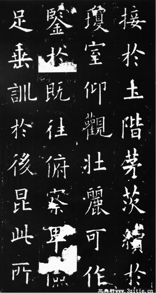 欧阳询书九成宫醴泉铭0015作品欣赏