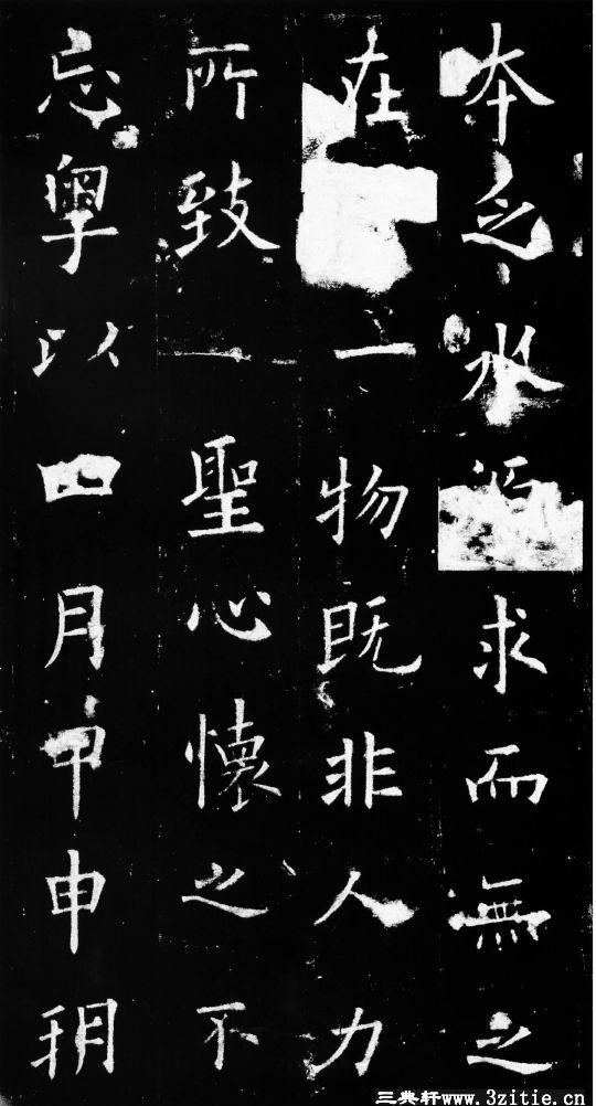 欧阳询书九成宫醴泉铭0017作品欣赏