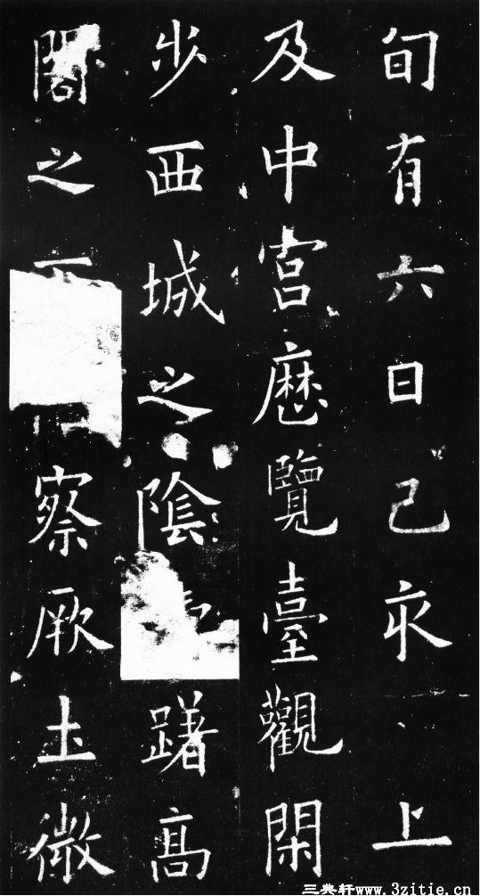 欧阳询书九成宫醴泉铭0018作品欣赏