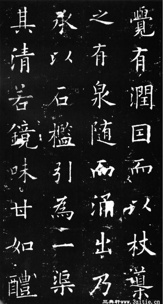 欧阳询书九成宫醴泉铭0019作品欣赏