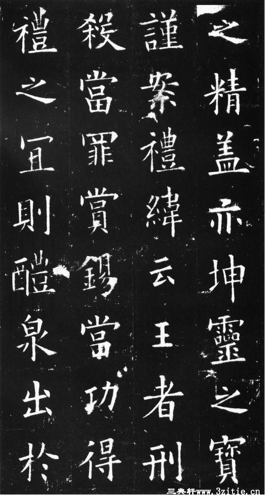 欧阳询书九成宫醴泉铭0022作品欣赏