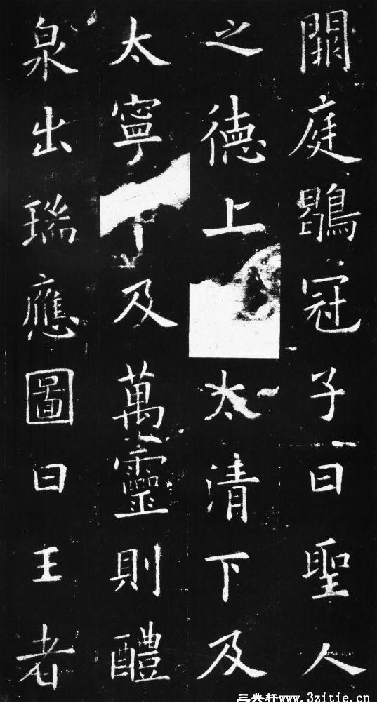 欧阳询书九成宫醴泉铭0023作品欣赏
