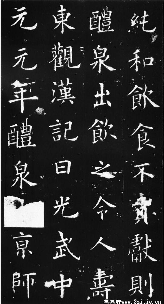 欧阳询书九成宫醴泉铭0024作品欣赏