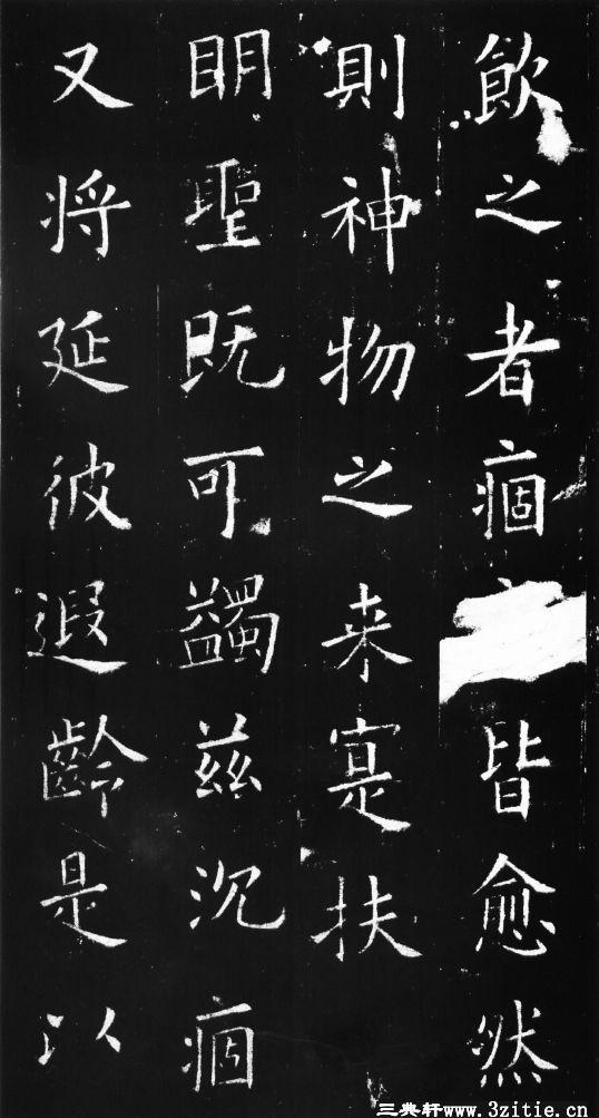欧阳询书九成宫醴泉铭0025作品欣赏