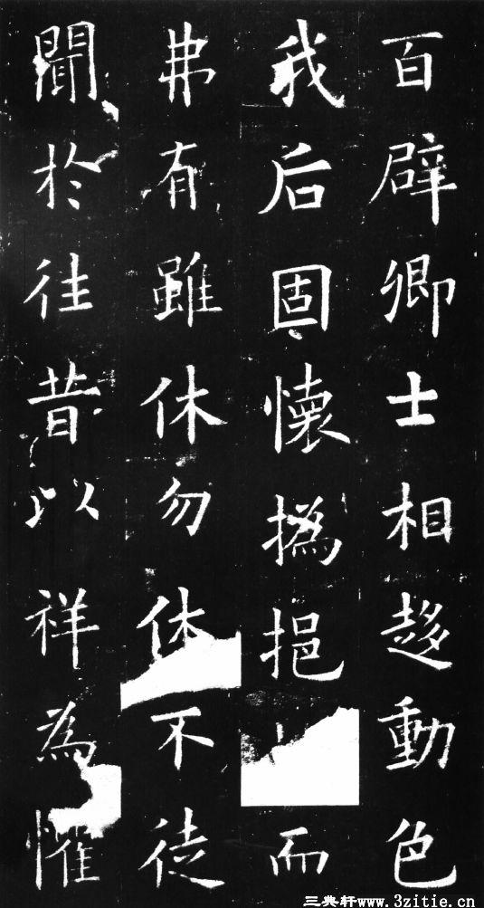 欧阳询书九成宫醴泉铭0026作品欣赏