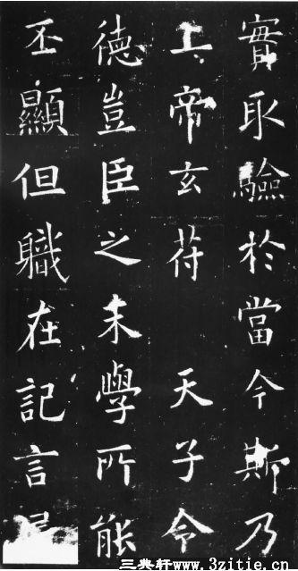 欧阳询书九成宫醴泉铭0027作品欣赏