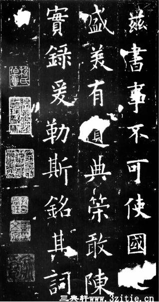 欧阳询书九成宫醴泉铭0028作品欣赏