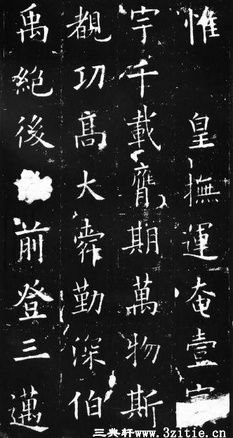 欧阳询书九成宫醴泉铭0029作品欣赏