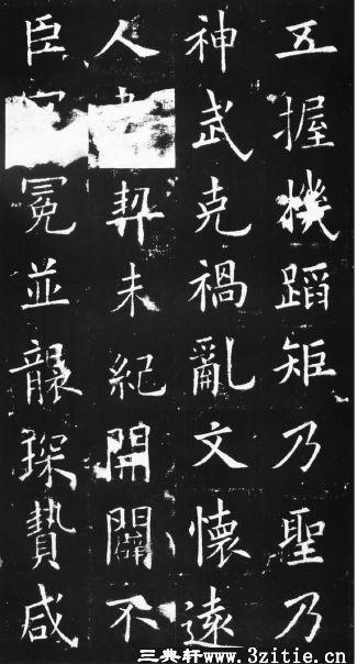 欧阳询书九成宫醴泉铭0030作品欣赏