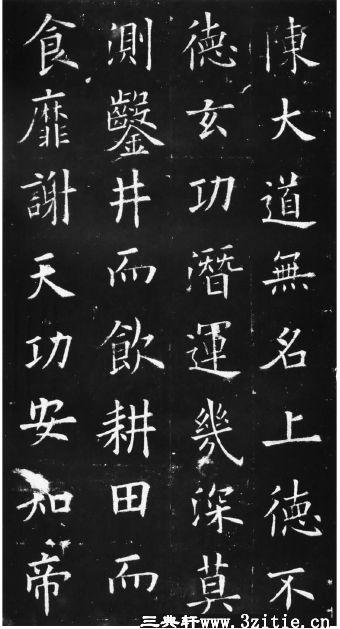 欧阳询书九成宫醴泉铭0031作品欣赏