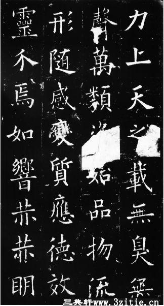 欧阳询书九成宫醴泉铭0032作品欣赏