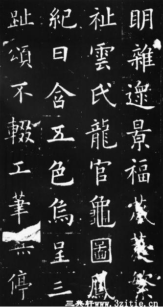 欧阳询书九成宫醴泉铭0033作品欣赏