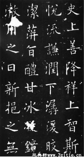 欧阳询书九成宫醴泉铭0034作品欣赏