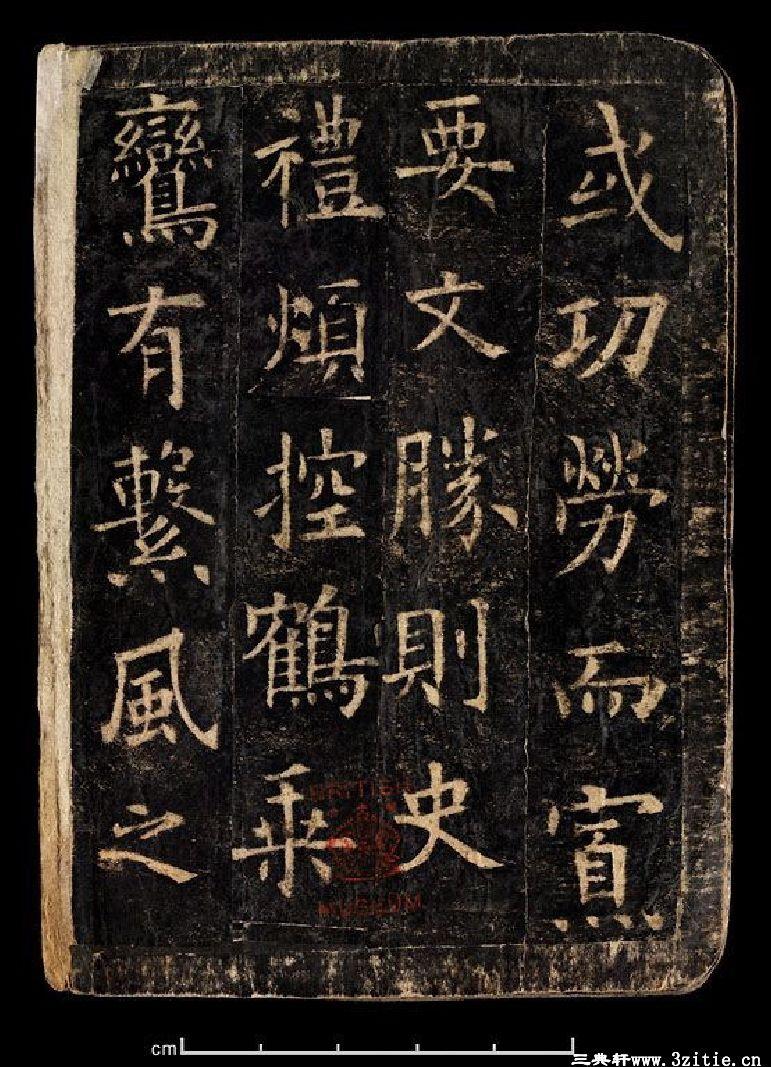 (唐)欧阳询楷书化度寺邕禅师舍利塔铭敦煌残本0006作品欣赏
