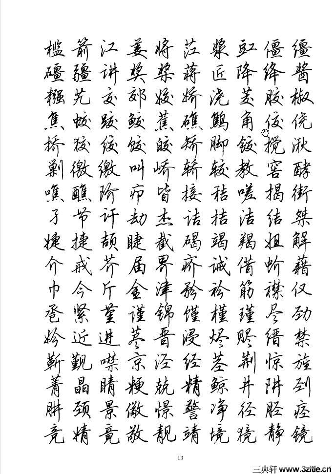全新钢笔硬笔行书简字帖0013
