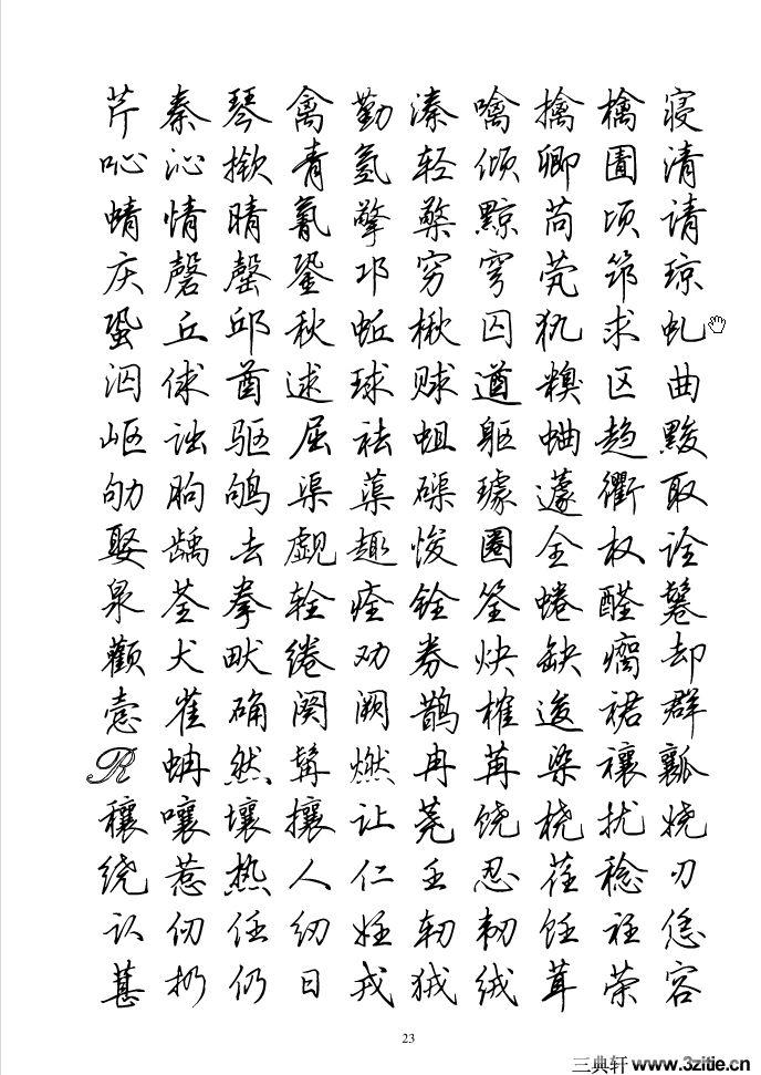 全新钢笔硬笔行书简字帖0023书法作品字帖欣赏