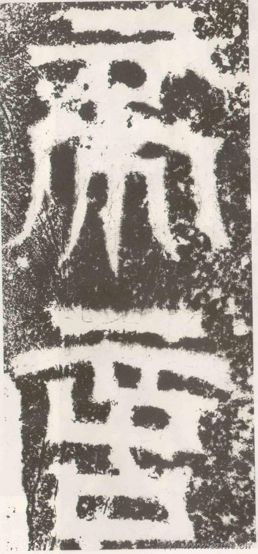 (三国_吴)篆隶_天玺纪功碑(三国_吴)篆隶_天玺纪功碑0002