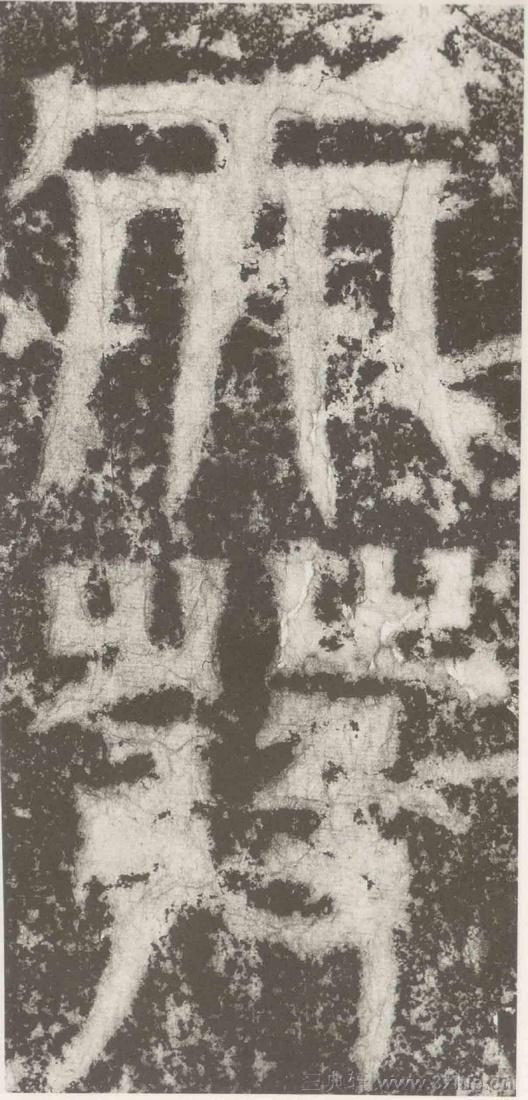 (三国_吴)篆隶_天玺纪功碑(三国_吴)篆隶_天玺纪功碑0011