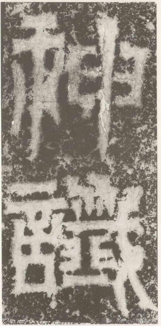 (三国_吴)篆隶_天玺纪功碑(三国_吴)篆隶_天玺纪功碑0012