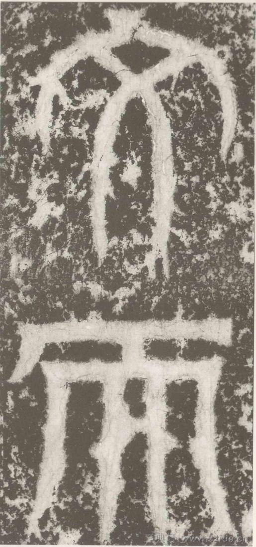 (三国_吴)篆隶_天玺纪功碑(三国_吴)篆隶_天玺纪功碑0013