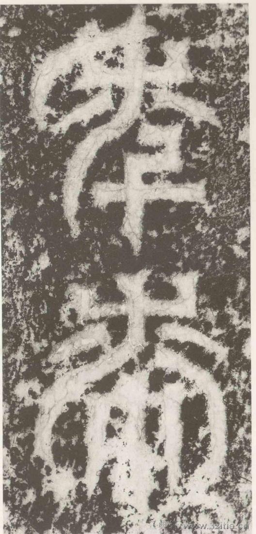 (三国_吴)篆隶_天玺纪功碑(三国_吴)篆隶_天玺纪功碑0015