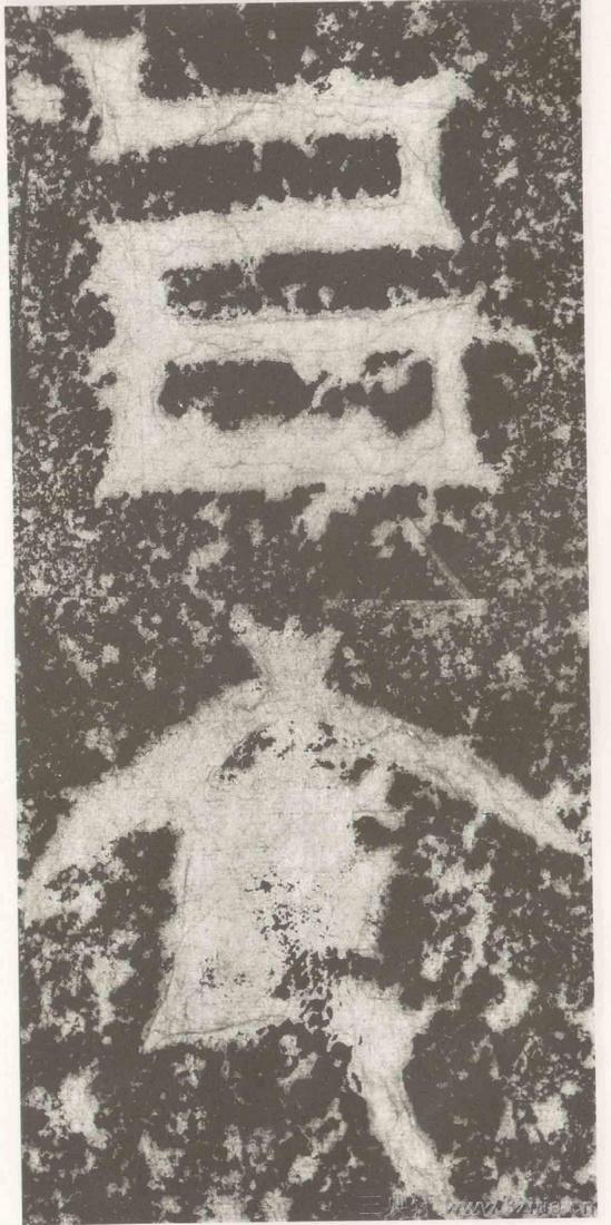 (三国_吴)篆隶_天玺纪功碑(三国_吴)篆隶_天玺纪功碑0022
