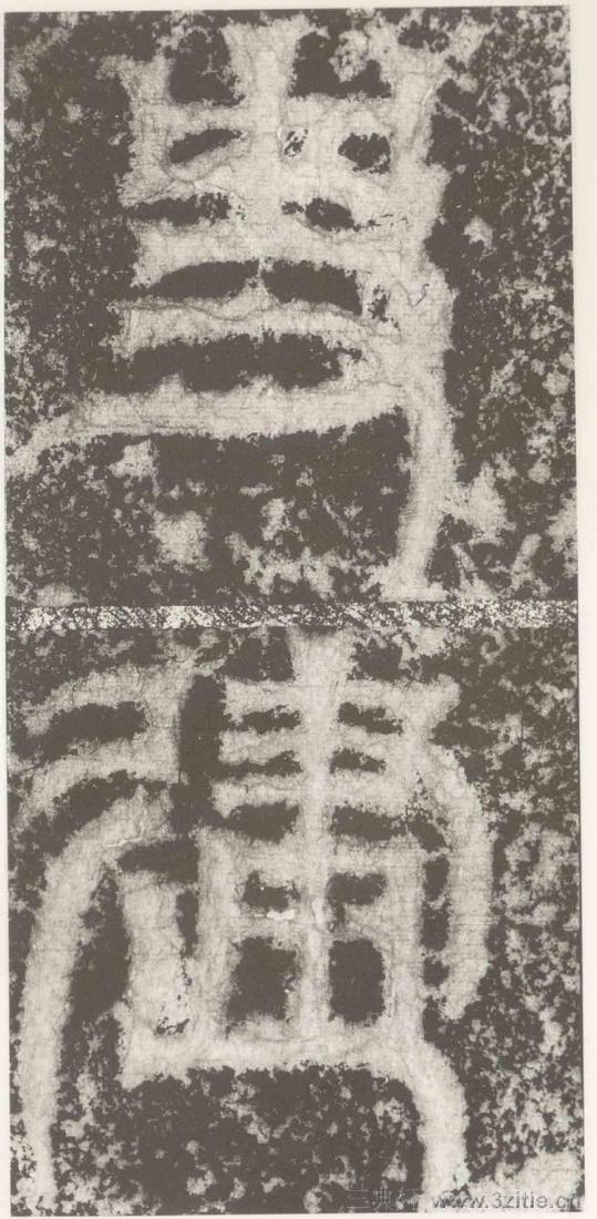 (三国_吴)篆隶_天玺纪功碑(三国_吴)篆隶_天玺纪功碑0023