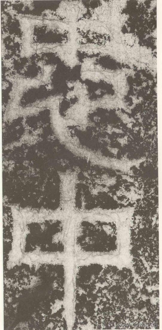 (三国_吴)篆隶_天玺纪功碑(三国_吴)篆隶_天玺纪功碑0024