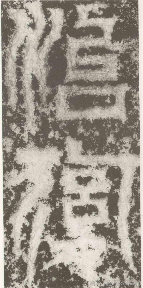 (三国_吴)篆隶_天玺纪功碑(三国_吴)篆隶_天玺纪功碑0026