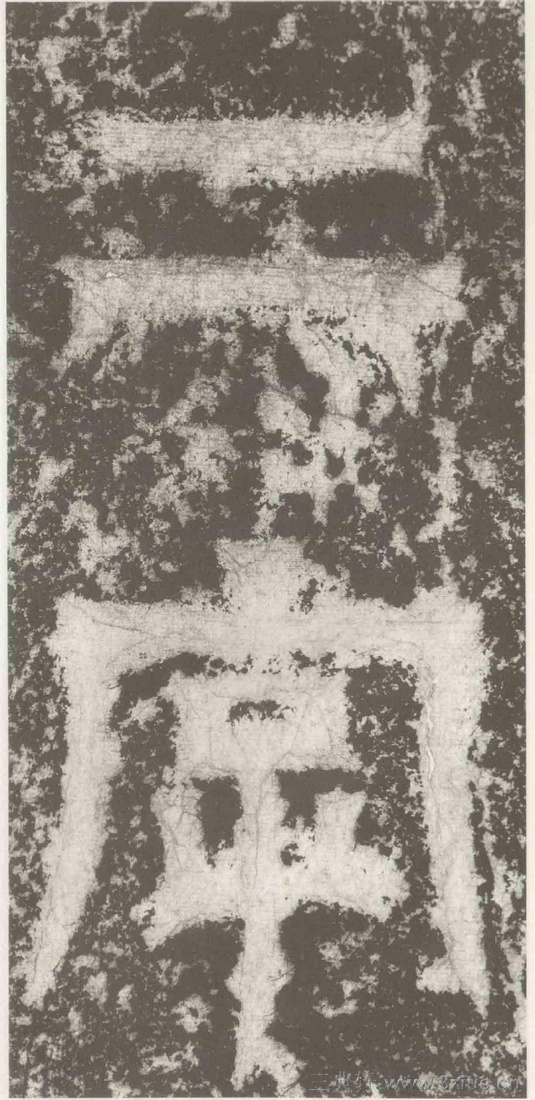 (三国_吴)篆隶_天玺纪功碑(三国_吴)篆隶_天玺纪功碑0027