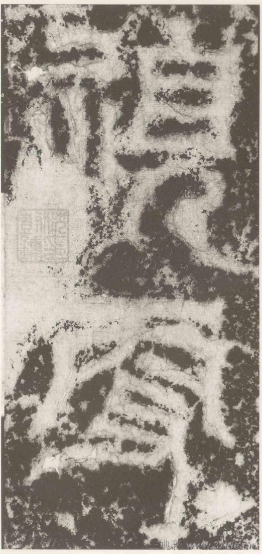 (三国_吴)篆隶_天玺纪功碑(三国_吴)篆隶_天玺纪功碑0033