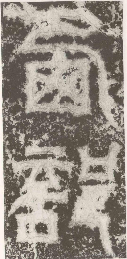 (三国_吴)篆隶_天玺纪功碑(三国_吴)篆隶_天玺纪功碑0034