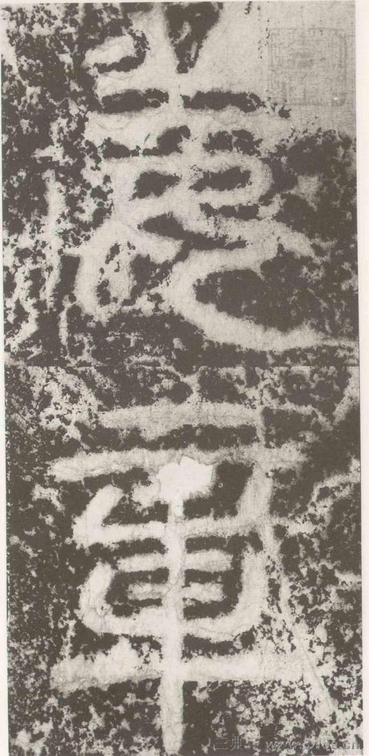 (三国_吴)篆隶_天玺纪功碑(三国_吴)篆隶_天玺纪功碑0036