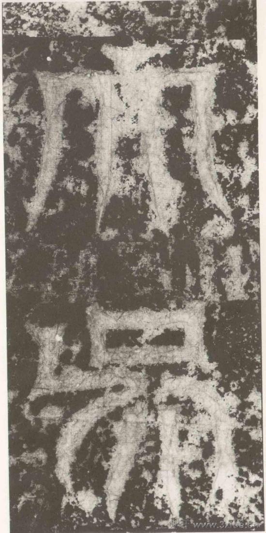 (三国_吴)篆隶_天玺纪功碑(三国_吴)篆隶_天玺纪功碑0042