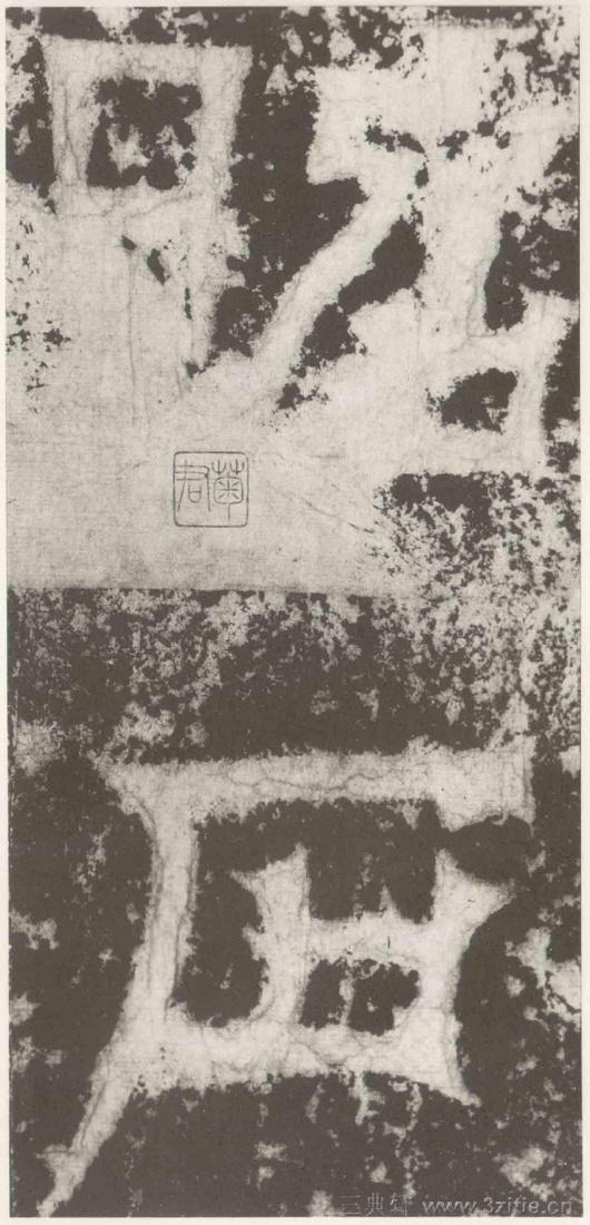 (三国_吴)篆隶_天玺纪功碑(三国_吴)篆隶_天玺纪功碑0045