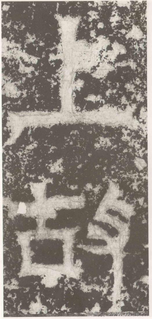 (三国_吴)篆隶_天玺纪功碑(三国_吴)篆隶_天玺纪功碑0046
