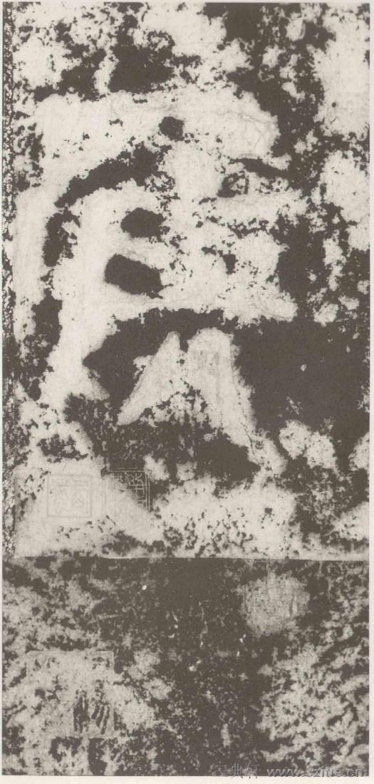 (三国_吴)篆隶_天玺纪功碑(三国_吴)篆隶_天玺纪功碑0055