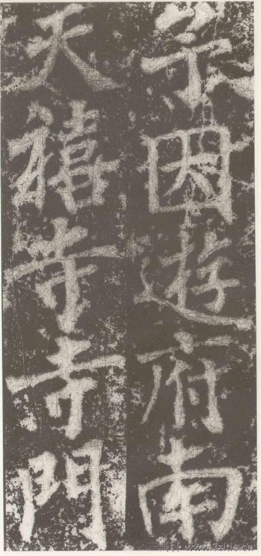 (三国_吴)篆隶_天玺纪功碑(三国_吴)篆隶_天玺纪功碑0056