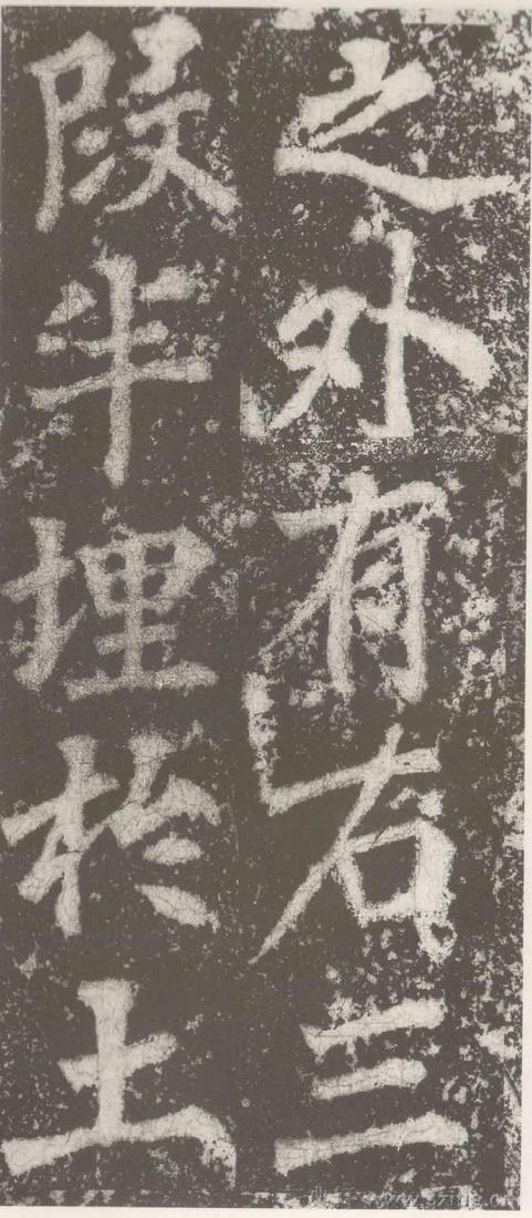 (三国_吴)篆隶_天玺纪功碑(三国_吴)篆隶_天玺纪功碑0057