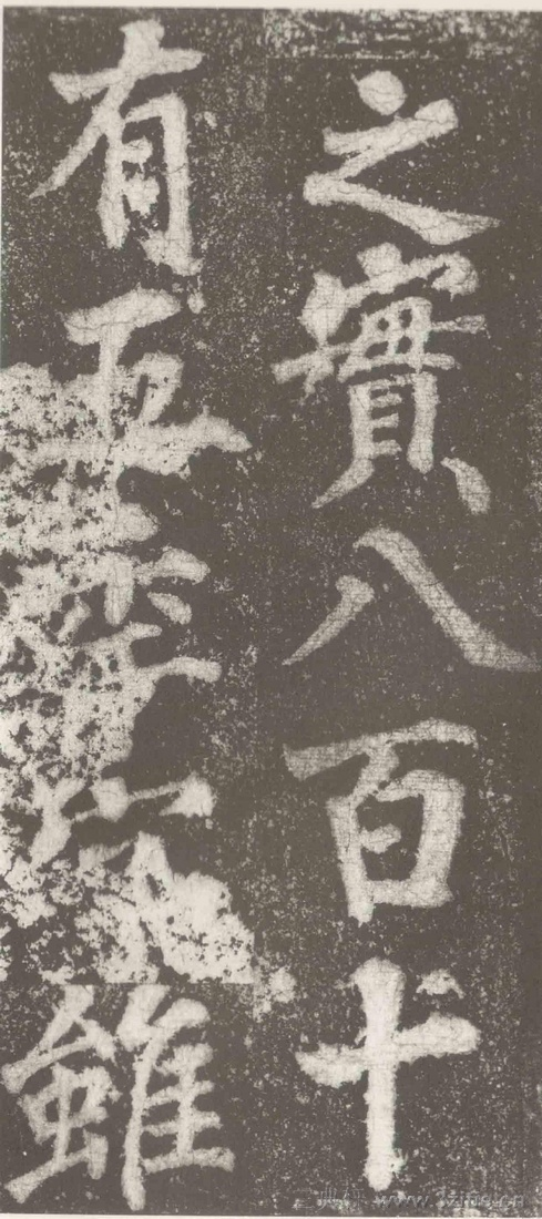 (三国_吴)篆隶_天玺纪功碑(三国_吴)篆隶_天玺纪功碑0061