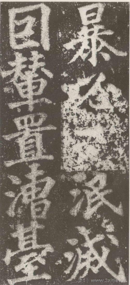 (三国_吴)篆隶_天玺纪功碑(三国_吴)篆隶_天玺纪功碑0064