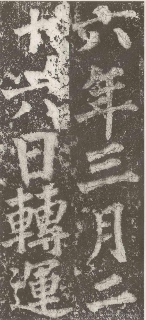 (三国_吴)篆隶_天玺纪功碑(三国_吴)篆隶_天玺纪功碑0066