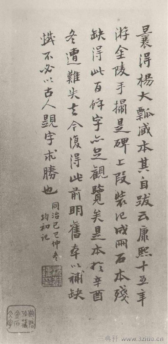 (三国_吴)篆隶_天玺纪功碑(三国_吴)篆隶_天玺纪功碑0068