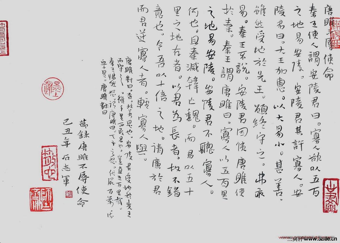 石志军石志军钢笔硬笔书法作品欣赏0002石志军钢笔硬笔书法作品欣赏图片