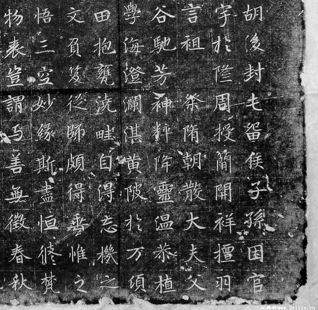 (唐)楷书_董秀墓志铭.pdf0002作品欣赏